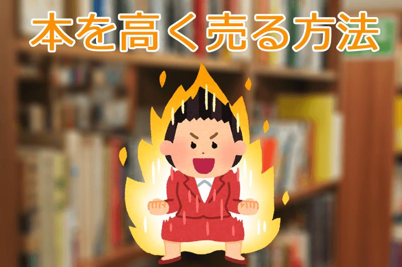 本を高く売る方法