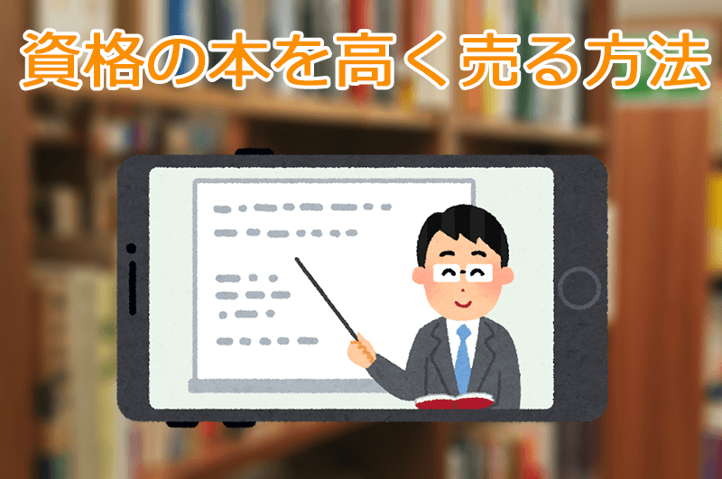 資格試験就職予備校の教科書を高く売る方法