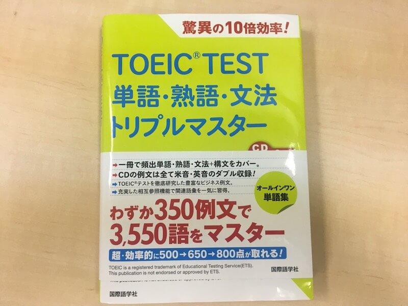 TOEIC TEST単語・熟語・文法トリプルマスター