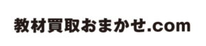 教材買取おまかせ.com
