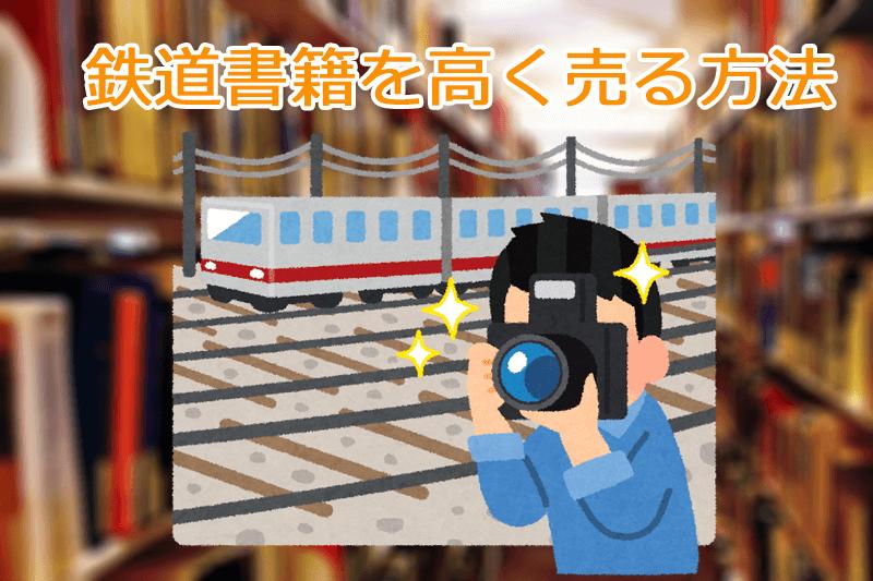 鉄道書籍を高く売る方法