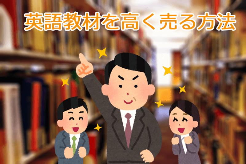 英語教材を高く売る方法