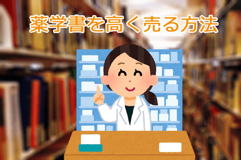 薬学書を高く売る方法
